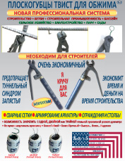 THE REBAR TWIST PLIER RUSSIAN BROCHURE